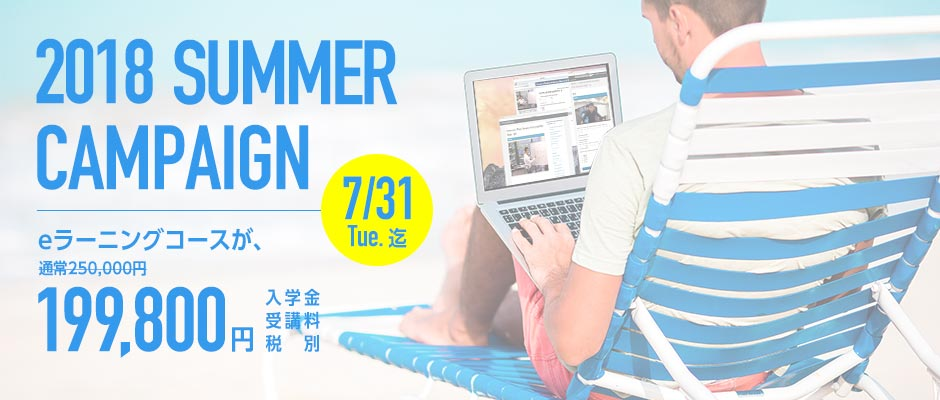 2018 SUMMER CAMPAIGN