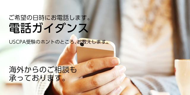 電話・Skypeガイダンス