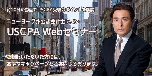 USCPA Webセミナー